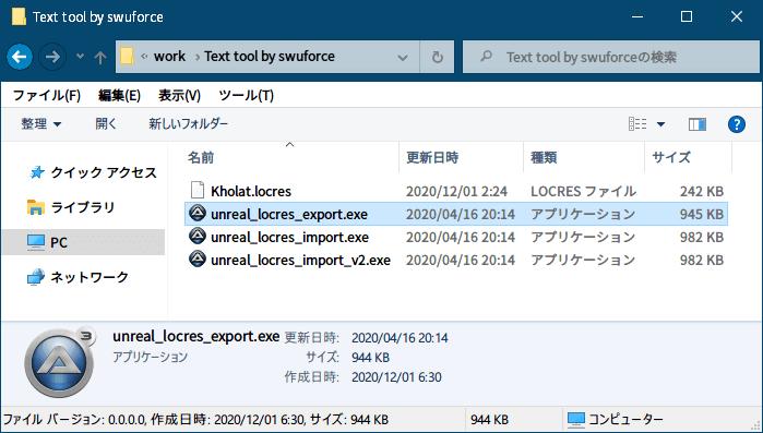 PC ゲーム Kholat 有志日本語データ抽出方法と Unreal Engine 4 locres 翻訳ファイル編集方法メモ、PC ゲーム Kholat - locres 翻訳ファイル編集方法、Text tool by swuforce を使った locres ファイルエクスポート・インポート、編集したい Kholat.locres ファイルを用意できたら、Text tool by swuforce をダウンロードして unreal_locres_export.exe 実行