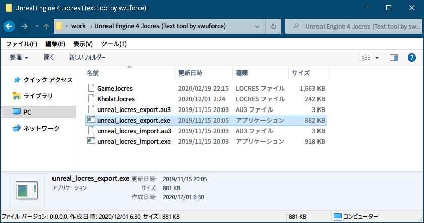 PC ゲーム Kholat 有志日本語データ抽出方法と Unreal Engine 4 locres 翻訳ファイル編集方法メモ、PC ゲーム Kholat - locres 翻訳ファイル編集方法、Unreal Engine 4 .locres (Text tool by swuforce) を使った locres ファイルエクスポート・インポート、編集したい Kholat.locres ファイルを用意できたら、Unreal Engine 4 .locres (Text tool by swuforce) をダウンロードして unreal_locres_export.exe 実行