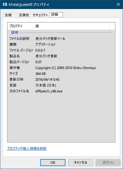 PC ゲーム Kholat 有志日本語データ抽出方法と Unreal Engine 4 locres 翻訳ファイル編集方法メモ、PC ゲーム Kholat 言語ファイル抽出方法、Kholat 旧バージョン言語ファイル 英語 → 有志日本語化方法、有志日本語化パッチ kholatjp.exe のプロパティ画面、差分パッチ更新ツール File Diff Patcher Version 0.07 と思われる