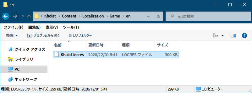 PC ゲーム Kholat 有志日本語データ抽出方法と Unreal Engine 4 locres 翻訳ファイル編集方法メモ、PC ゲーム Kholat 言語ファイル抽出方法、Kholat 旧バージョン言語ファイル抽出方法(Steam 版)、DepotDownloader でダウンロードした旧バージョン Kholat から depotdownloader\depots\343711\3530083\Kholat\Content\Paks フォルダに Kholat-WindowsNoEditor_P.pak ファイルがあるので QuickBMS でアンパック後、指定したフォルダに展開された Kholat\Content\Localization\Game\en フォルダにある Kholat.locres ファイルが有志日本語化適用可能な Kholat の英語版翻訳ファイル