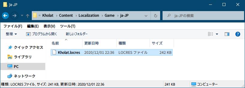 PC ゲーム Kholat 有志日本語データ抽出方法と Unreal Engine 4 locres 翻訳ファイル編集方法メモ、PC ゲーム Kholat 言語ファイル抽出方法、Kholat 最新版言語ファイル抽出方法(Steam 版・GOG 版共通)、QuickBMS による Kholat-WindowsNoEditor_P.pak ファイルのアンパック処理完了後、指定したフォルダに展開された Kholat\Content\Localization\Game\ja-JP フォルダにある Kholat.locres ファイルが Kholat の公式日本語翻訳ファイル