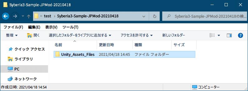 PC ゲーム Syberia 3 で日本語を表示する方法、PC ゲーム Syberia 3 日本語フォントサンプルファイル公開、Syberia 3 日本語フォントサンプルファイルインストール方法、Syberia 3 日本語フォントサンプル 2021年4月18日版 Syberia3-Sample-JPMod-20210418.7z ダウンロードして展開・解凍、Unity_Assets_Files フォルダをコピー
