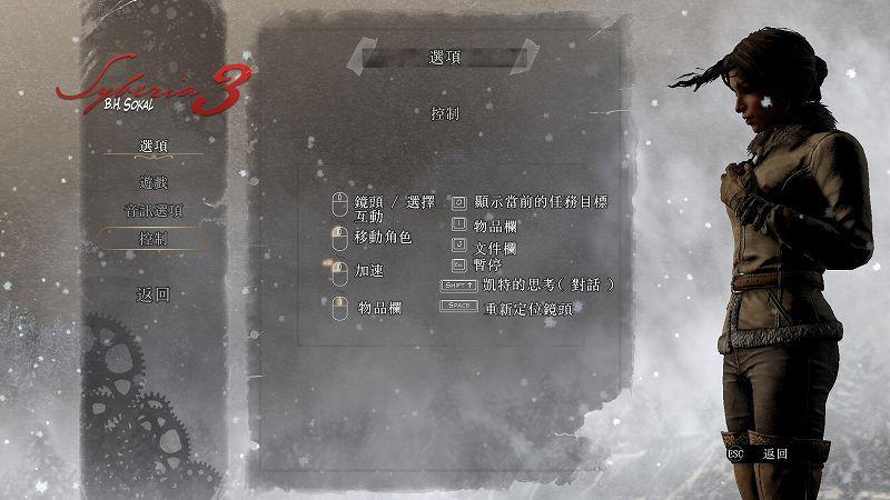 PC ゲーム Syberia 3 で日本語を表示する方法、PC ゲーム Syberia 3 用 TextMesh Pro 日本語フォント作成方法、Syberia 3 中国語(繁体字)フォントデータ → 日本語フォントデータ書き換え、中国語テキスト・フォントスクリーンショット(繁体字)