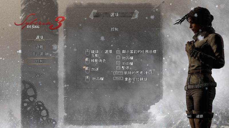 PC ゲーム Syberia 3 で日本語を表示する方法、PC ゲーム Syberia 3 用 TextMesh Pro 日本語フォント作成方法、Syberia 3 中国語(繁体字)フォントデータ → 日本語フォントデータ書き換え、中国語テキスト・日本語フォント(ペン字版 Y.OzFont)スクリーンショット(繁体字)