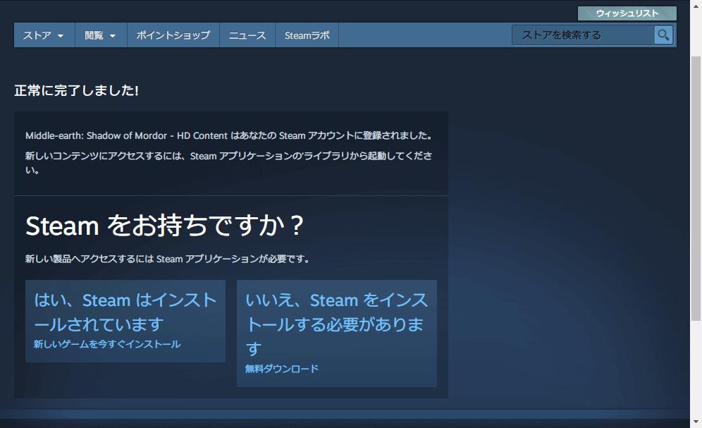 PC ゲーム Middle-earth: Shadow of Mordor GOTY 日本語化とフォント変更方法と DLC The Bright Lord(明王)で日本語を表示する方法、PC ゲーム Middle-earth: Shadow of Mordor GOTY ゲームプレイ最適化情報、DLC HD Content インストール方法、ブラウザから Steam にログインしていない状態で Steam ストア にある DLC HD Content(https://store.steampowered.com/app/311670/Middleearth_Shadow_of_Mordor__HD_Content/?cc=us) にアクセス、ダウンロードボタンをクリックして Steam にログイン、Steam アカウントに DLC HD Content 登録完了