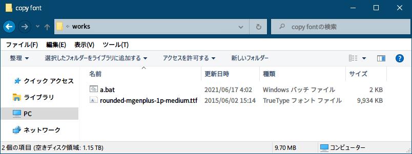 PC ゲーム Moebius: Empire Rising 日本語化メモ、PC ゲーム Moebius: Empire Rising 日本語化手順、Moebius: Empire Rising フォント変更方法、Moebius: Empire Rising 用フォントファイルリネーム&複製バッチファイル作成と実行、バッチファイルを同じフォルダ内に変更したい日本語フォントファイルを配置