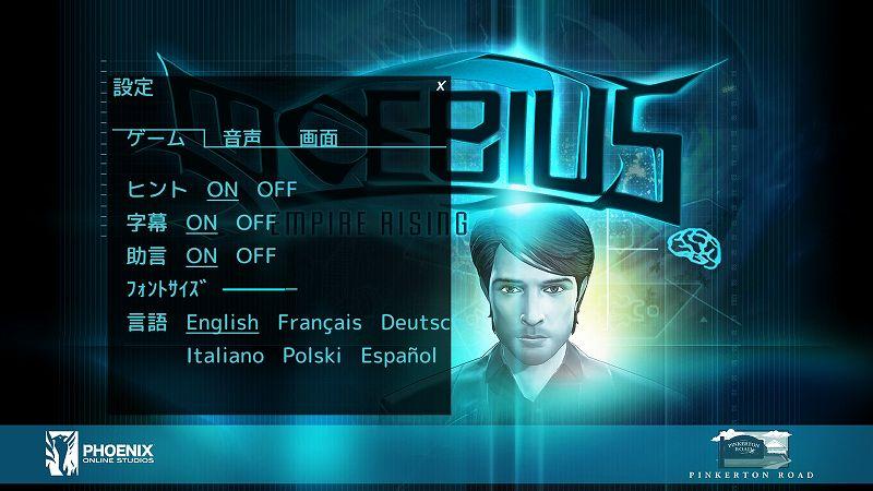 PC ゲーム Moebius: Empire Rising 日本語化メモ、PC ゲーム Moebius: Empire Rising 日本語化手順、Moebius: Empire Rising フォント変更方法、Rounded M+ 1p medium(rounded-mplus-1p-medium.ttf)フォント変更後の Moebius: Empire Rising スクリーンショット