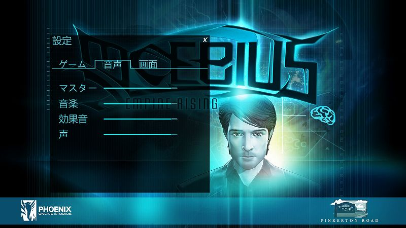 PC ゲーム Moebius: Empire Rising 日本語化メモ、PC ゲーム Moebius: Empire Rising 日本語化手順、Moebius: Empire Rising 日本語化 Mod インストール方法、Moebius: Empire Rising - UnityEX 対応版 2021年6月15日版(ja0561-UnityEX-20210615.7z)日本語化ファイルインストール後のスクリーンショット