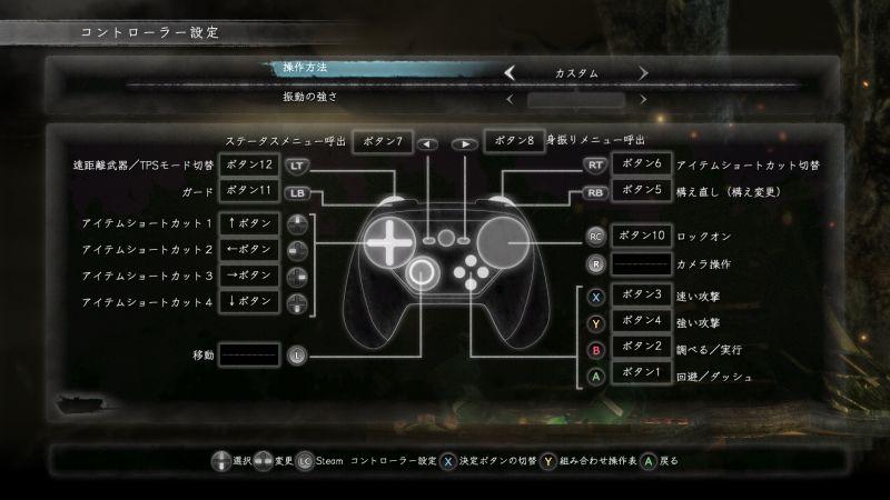 PC ゲーム Nioh: Complete Edition ゲームプレイ最適化メモ、PC ゲーム Nioh: Complete Edition システム設定変更メモ、コントローラー設定、操作方法 ・・・ カスタム、振動の強さ なし、RB ・・・ 構え直し(構え変更) → ボタン5、RT ・・・ アイテムショートカット切替 → ボタン6、LB ・・・ ガード → ボタン11、LT ・・・ 遠距離武器 / TPS モード切替 → ボタン12、決定ボタンの切り替え