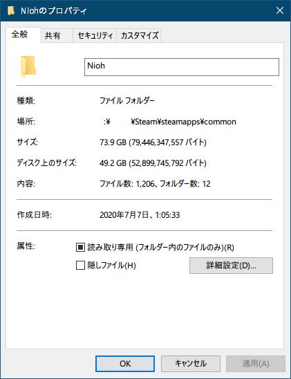 PC ゲーム Nioh: Complete Edition ゲームプレイ最適化メモ、CompactGUI を使った PC ゲーム Nioh: Complete Edition ゲームデータ圧縮、CompactGUI Version 2.6.2 ダウンロードして CompactGUI.exe 実行、Select Target Folder から \steamapps\common\Nioh フォルダを選択、Select Compression Algorithm XPRESS 16K、Compress Folder ボタンをクリック、Compressed 49.3GB となり約 24.7GB 節約、steamapps\common\Nioh フォルダプロパティ