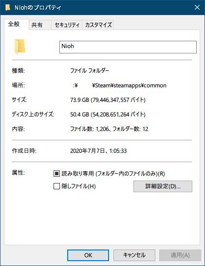 PC ゲーム Nioh: Complete Edition ゲームプレイ最適化メモ、CompactGUI を使った PC ゲーム Nioh: Complete Edition ゲームデータ圧縮、CompactGUI Version 2.6.2 ダウンロードして CompactGUI.exe 実行、Select Target Folder から \steamapps\common\Nioh フォルダを選択、Select Compression Algorithm XPRESS 8K(デフォルト)、Compress Folder ボタンをクリック、Compressed 50.5GB となり約 23.5GB 節約、steamapps\common\Nioh フォルダプロパティ