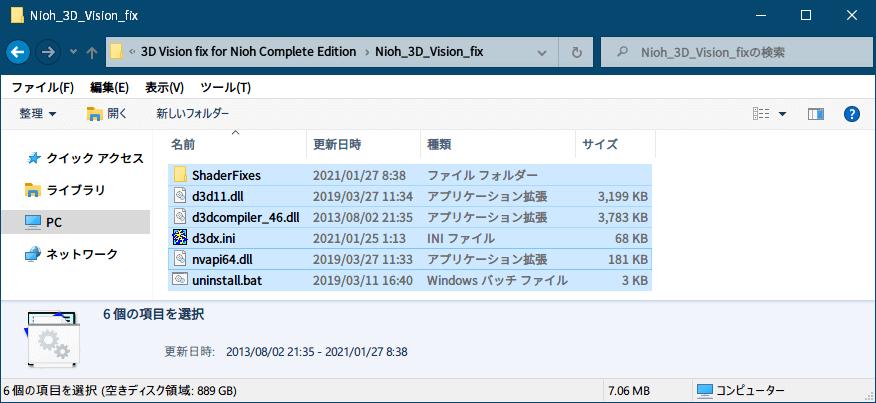 PC ゲーム Nioh: Complete Edition ゲームプレイ最適化メモ、Helix Mod - 3D Vision fix for Nioh: Complete Edition、3D Vision fix for Nioh: Complete Edition インストール方法、3D Vision fix for Nioh: Complete Edition のページにある Installation にある this file のリンクをクリックして Nioh_3D_Vision_fix.7z をダウンロードして展開・解凍、中にあるすべてのファイル・フォルダをコピー
