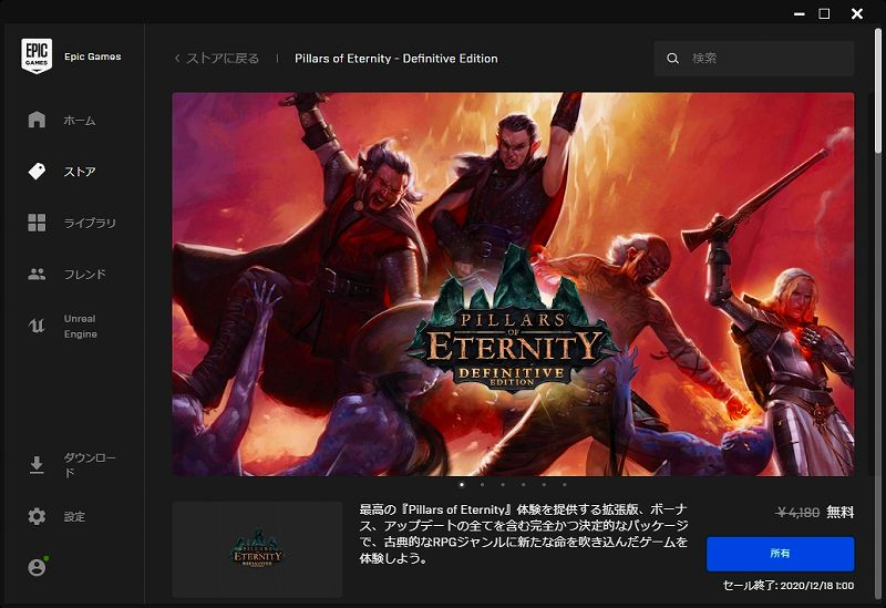 PC ゲーム Pillars of Eternity - Definitive Edition 日本語化とゲームプレイ最適化メモ、Epic 版 Pillars of Eternity - Definitive Edition 日本語化可能