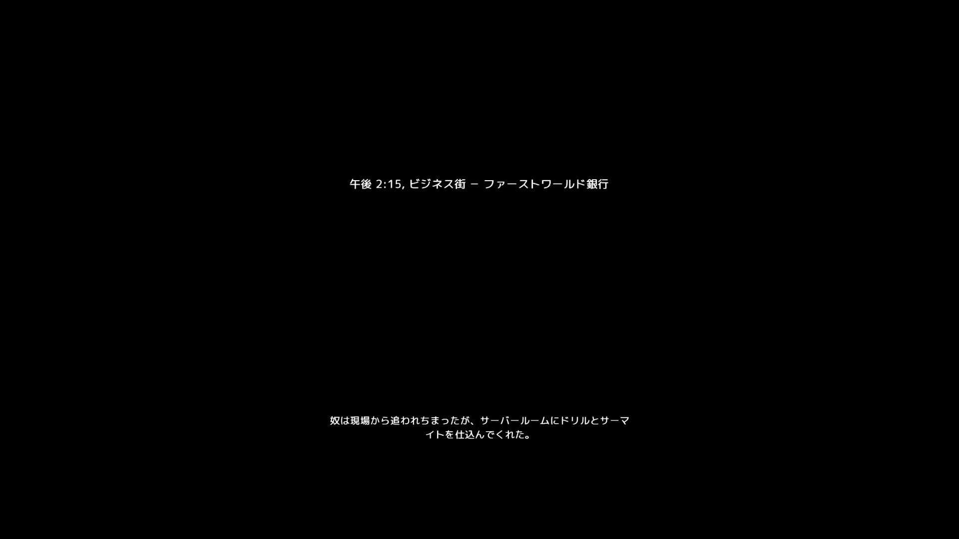 PC ゲーム Payday: The Heist 日本語化とゲームプレイ最適化メモ、PC ゲーム Payday: The Heist 日本語化手順、Payday: The Heist 日本語化(日本語化 MOD ver.1.3)スクリーンショット