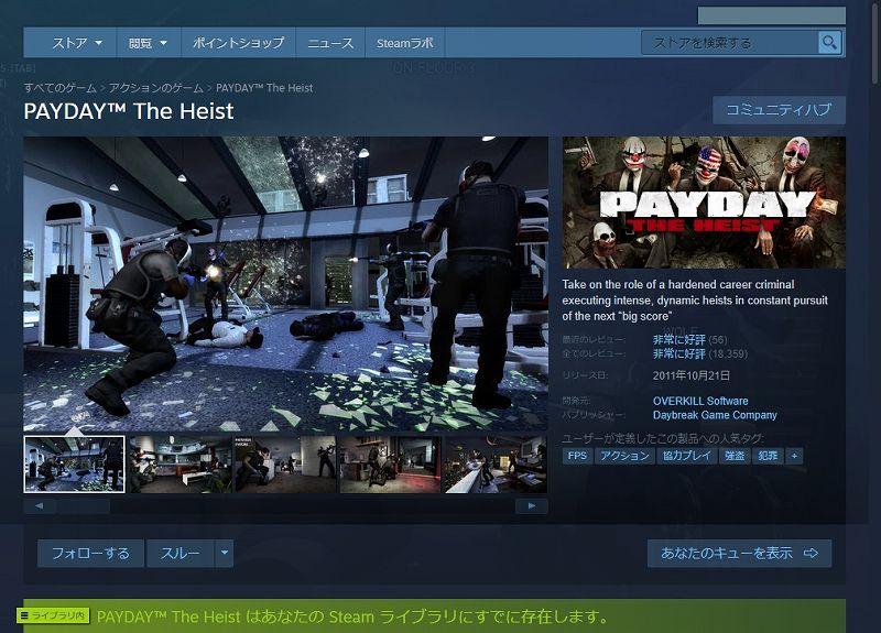 PC ゲーム Payday: The Heist 日本語化とゲームプレイ最適化メモ、PC ゲーム Payday: The Heist 日本語化手順、Steam 版 Payday: The Heist 日本語化可能
