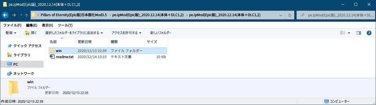 PC ゲーム Pillars of Eternity - Definitive Edition 日本語化とゲームプレイ最適化メモ、Epic 版 Pillars of Eternity - 本体+全 DLC 日本語化ファイルインストール、Epic 版 Pillars of Eternity - 本体+全 DLC 日本語化ファイルインストール、Pillars of Eternity Epic専用日本語化MOD.7z に含まれる peJpMod(Epic版)_2020.12.14(本体+DLC1,2).zip を展開・解凍、peJpMod(Epic版)_2020.12.14(本体+DLC1,2) フォルダにある win フォルダをコピー