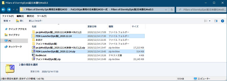 PC ゲーム Pillars of Eternity - Definitive Edition 日本語化とゲームプレイ最適化メモ、Epic 版 Pillars of Eternity - 本体+全 DLC 日本語化ファイルインストール、オプション : Epic 版 Pillars of Eternity MOD Launcher(PEM-Launcher)を使った日本語改行 Mod 有効化、Pillars of Eternity Epic専用日本語化MOD.7z に含まれる PEM-Launcher(Epic版)_2020.12.14.zip を展開・解凍
