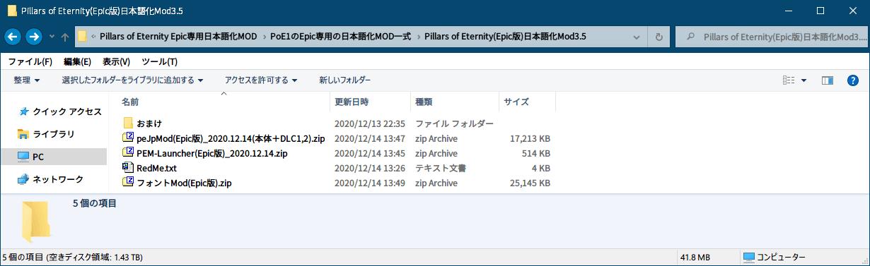 PC ゲーム Pillars of Eternity - Definitive Edition 日本語化とゲームプレイ最適化メモ、PC ゲーム Pillars of Eternity - Definitive Edition 日本語化手順(Epic 版)、ディスオナード日本語化計画アップローダから 「Pillars of Eternity Epic専用日本語化MOD.7z」 をダウンロードして展開・解凍