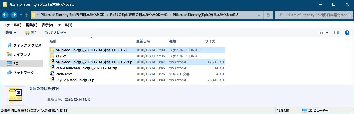 PC ゲーム Pillars of Eternity - Definitive Edition 日本語化とゲームプレイ最適化メモ、Epic 版 Pillars of Eternity - 本体+全 DLC 日本語化ファイルインストール、Epic 版 Pillars of Eternity - 本体+全 DLC 日本語化ファイルインストール、Pillars of Eternity Epic専用日本語化MOD.7z に含まれる peJpMod(Epic版)_2020.12.14(本体+DLC1,2).zip を展開・解凍