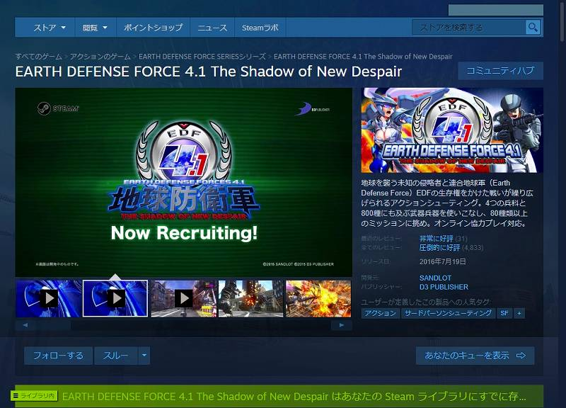 PC ゲーム EARTH DEFENSE FORCE 4.1 The Shadow of New Despair をボーダーレスウィンドウモードでプレイする方法、Steam 版 EARTH DEFENSE FORCE 4.1 The Shadow of New Despair