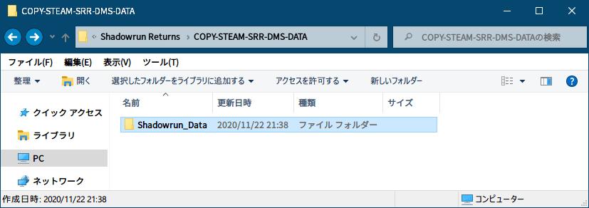 PC ゲーム Shadowrun Returns (The Dead Man's Switch) 日本語化メモ、Shadowrun Dragonfall Director's Cut で Dead Man's Switch をプレイするのに必要なファイルを、Shadowrun Returns からバッチスクリプトでコピー、Staem or GOG or Epic 版いずれかの Shadowrun Returns のインストール先 Shadowrun_Data フォルダがあるところにバッチファイルを作成して実行後、コピーされた Dead Man's Switch の一部データが含まれた Shadowrun_Data フォルダを、Shadowrun Dragonfall Director's Cut の同名フォルダに上書きして Dead Man's Switch がプレイ可能