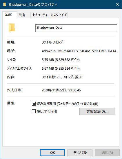 PC ゲーム Shadowrun Returns (The Dead Man's Switch) 日本語化メモ、Shadowrun Dragonfall Director's Cut で Dead Man's Switch をプレイするのに必要なファイルを、Shadowrun Returns からバッチスクリプトでコピー、Staem or GOG or Epic 版いずれかの Shadowrun Returns のインストール先 Shadowrun_Data フォルダがあるところにバッチファイルを作成して実行後、コピーされた Dead Man's Switch の一部データが含まれた Shadowrun_Data フォルダを、Shadowrun Dragonfall Director's Cut の同名フォルダに上書きして Dead Man's Switch がプレイ可能、コピーした Shadowrun_Data フォルダのプロパティ画面