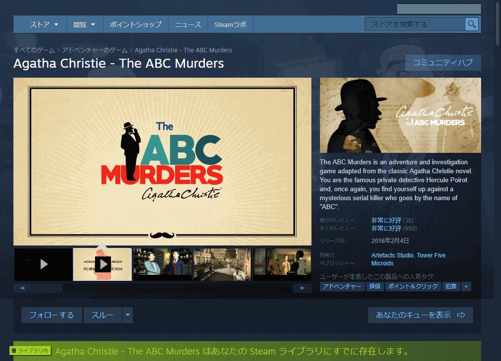 PC ゲーム Agatha Christie - The ABC Murders 日本語化メモ、Steam 版 Agatha Christie - The ABC Murders 日本語化手順、Steam 版 Agatha Christie - The ABC Murders(Unity 2018.4.21f1) 日本語化可能