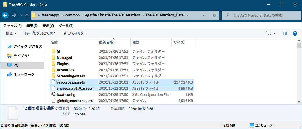 PC ゲーム Agatha Christie - The ABC Murders 日本語化メモ、Steam 版 Agatha Christie - The ABC Murders 日本語化手順、Steam 版 The ABC Murders 非公式日本語化ファイルインストール方法、非公式日本語化ファイル abc_murders_ja.exe インストール後の The ABC Murders_Data フォルダにある resources.assets ファイルと sharedassets0.assets ファイル