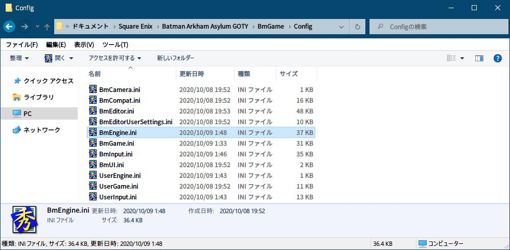 PC ゲーム Batman: Arkham Asylum GOTY Edition 日本語化とゲームプレイ最適化メモ、PC ゲーム Batman: Arkham Asylum GOTY Edition - Advanced Launcher インストール、Advanced Launcher で日本語字幕が表示しなくなった場合の対処法、Advanced Launcher で設定した場合、%USERPROFILE%\Documents\Square Enix\Batman Arkham Asylum GOTY\BmGame\Config フォルダにある BmEngine.ini のフォント設定が日本語フォントではなくデフォルトフォントに設定されるため字幕が表示されなくなる