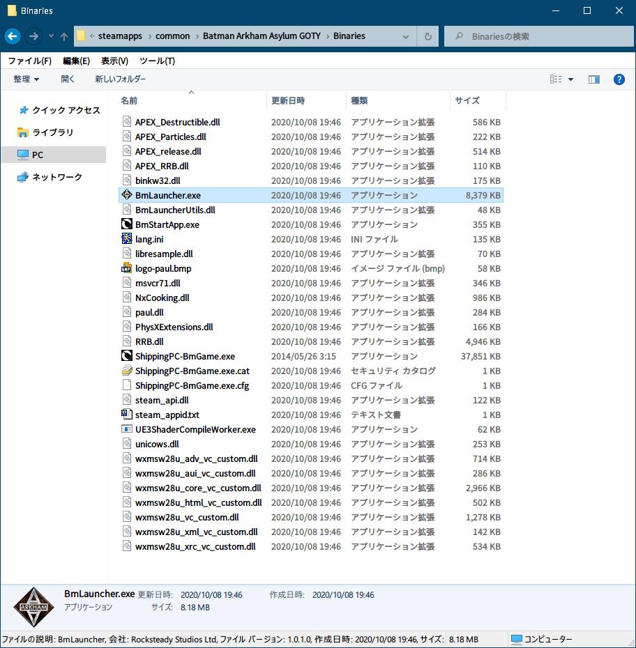 PC ゲーム Batman: Arkham Asylum GOTY Edition 日本語化とゲームプレイ最適化メモ、PC ゲーム Batman: Arkham Asylum GOTY Edition - Advanced Launcher インストール、Batman: Arkham Asylum GOTY インストール先 Binaries フォルダにある BmLauncher.exe を Advanced Launcher の BmLauncher.exe に差し替え