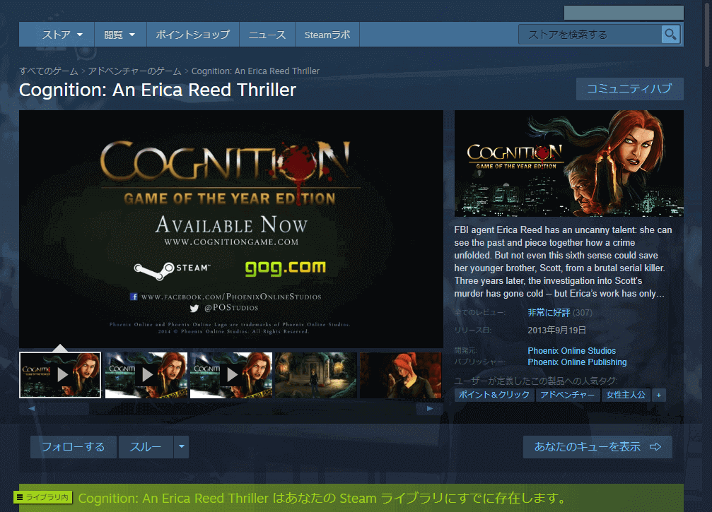 PC ゲーム Cognition: An Erica Reed Thriller 日本語化メモ、PC ゲーム Cognition: An Erica Reed Thriller 日本語化手順、Steam 版 Cognition: An Erica Reed Thriller 日本語化可能