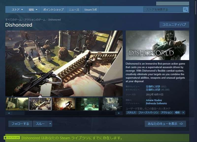 PC ゲーム Dishonored - Definitive Edition で Scaleform 日本語フォント、ビットマップ日本語フォントを追加する方法、PC ゲーム Dishonored - Definitive Edition 日本語化基本情報、Steam 版 Dishonored - Definitive Edition 日本語化&日本語フォント追加可能