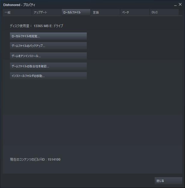 PC ゲーム Dishonored - Definitive Edition で Scaleform 日本語フォント、ビットマップ日本語フォントを追加する方法、PC ゲーム Dishonored - Definitive Edition 日本語化基本情報、Steam 版の場合 Steam ライブラリで Dishonored - Definitive Edition プロパティ画面を開き、ローカルファイルタブで 「ローカルファイルを閲覧...」 をクリックしてインストール先フォルダを開く