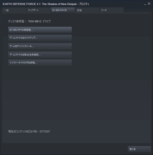 PC ゲーム EARTH DEFENSE FORCE 4.1 The Shadow of New Despair をボーダーレスウィンドウモードでプレイする方法、ローカルファイルタブで 「ローカルファイルを閲覧...」 をクリックしてインストールフォルダを開く