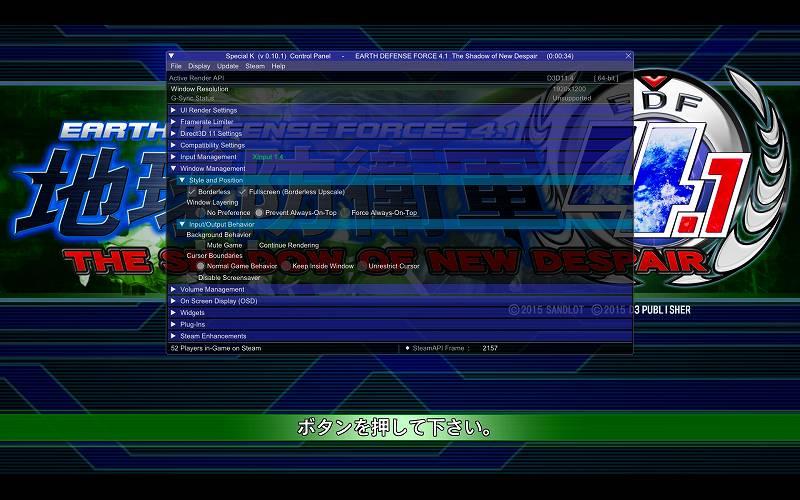 PC ゲーム EARTH DEFENSE FORCE 4.1 The Shadow of New Despair をボーダーレスウィンドウモードでプレイする方法、Special K Control Panel 画面、Window Management → Style and Position にある Borderless にチェックマークを入れて、その横に表示される Fullscreen (Borderless Upscale) にチェックマークを入れてボーダーレスウィンドウモード切り替え設定完了