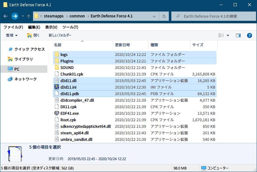 PC ゲーム EARTH DEFENSE FORCE 4.1 The Shadow of New Despair をボーダーレスウィンドウモードでプレイする方法、EARTH DEFENSE FORCE 4.1 The Shadow of New Despair インストール先にある d3d11.dll、d3d11.ini(ゲーム起動後に生成)、d3d11.pdb ファイルと logs(ゲーム起動後に生成)、PlugIns フォルダを削除すれば Special K 手動アンインストール完了