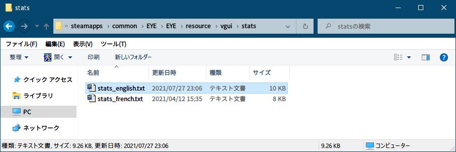 PC ゲーム E.Y.E: Divine Cybermancy 日本語化とゲームプレイ最適化メモ、PC ゲーム E.Y.E: Divine Cybermancy ゲームプレイ最適化、EYE Text Revamp Mod インストール方法、EYE\EYE\resource\vgui\stats\stats_english.txt ファイルにオリジナルの stats_english.txt ファイルから不足分をコピーして追加