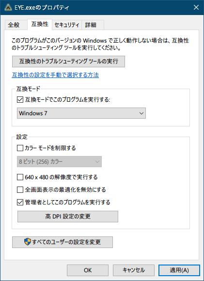 PC ゲーム E.Y.E: Divine Cybermancy 日本語化とゲームプレイ最適化メモ、PC ゲーム E.Y.E: Divine Cybermancy - Windows 10 セーブバグ対策設定メモ、EYE.exe プロパティ設定、インストール先 EYE フォルダにある EYE.exe のプロパティ画面を開く、互換モードを Windows 7、管理者としてこのプログラムを実行するにチェックマーク