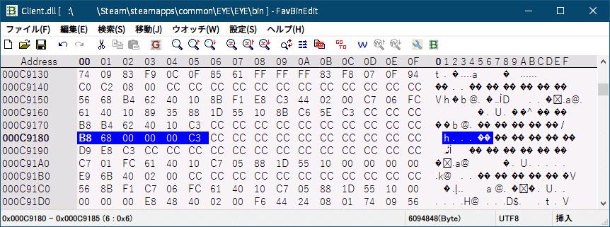 PC ゲーム E.Y.E: Divine Cybermancy 日本語化とゲームプレイ最適化メモ、PC ゲーム E.Y.E: Divine Cybermancy ゲームプレイ最適化、FOV 変更方法、E.Y.E: Divine Cybermancy インストール先 EYE\EYE\bin フォルダにある Client.dll ファイルをバイナリエディタで開き B8 5A 00 00 00 C3 検索、5A(10進数 90) → 68(10進数 104)書き換え