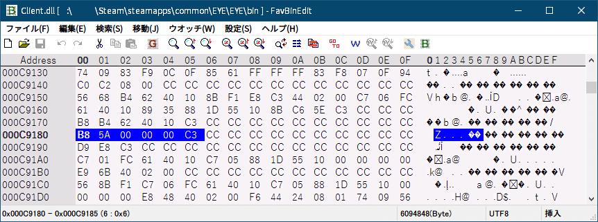 PC ゲーム E.Y.E: Divine Cybermancy 日本語化とゲームプレイ最適化メモ、PC ゲーム E.Y.E: Divine Cybermancy ゲームプレイ最適化、FOV 変更方法、E.Y.E: Divine Cybermancy インストール先 EYE\EYE\bin フォルダにある Client.dll ファイルをバイナリエディタで開き B8 5A 00 00 00 C3 検索