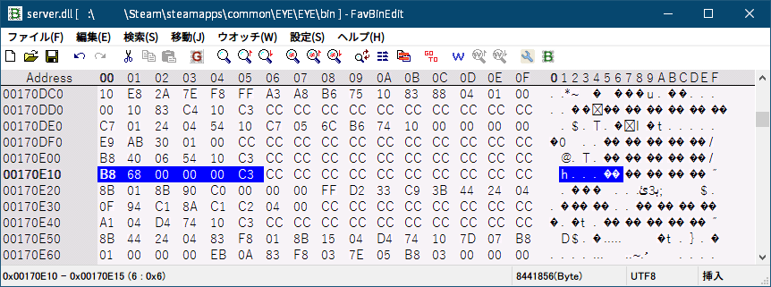 PC ゲーム E.Y.E: Divine Cybermancy 日本語化とゲームプレイ最適化メモ、PC ゲーム E.Y.E: Divine Cybermancy ゲームプレイ最適化、FOV 変更方法、E.Y.E: Divine Cybermancy インストール先 EYE\EYE\bin フォルダにある server.dll ファイルをバイナリエディタで開き B8 5A 00 00 00 C3 検索、5A(10進数 90) → 68(10進数 104)書き換え