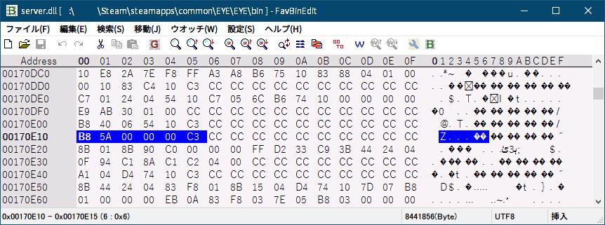 PC ゲーム E.Y.E: Divine Cybermancy 日本語化とゲームプレイ最適化メモ、PC ゲーム E.Y.E: Divine Cybermancy ゲームプレイ最適化、FOV 変更方法、E.Y.E: Divine Cybermancy インストール先 EYE\EYE\bin フォルダにある server.dll ファイルをバイナリエディタで開き B8 5A 00 00 00 C3 検索