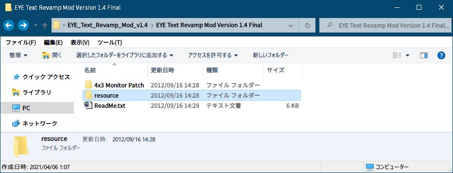 PC ゲーム E.Y.E: Divine Cybermancy 日本語化とゲームプレイ最適化メモ、PC ゲーム E.Y.E: Divine Cybermancy ゲームプレイ最適化、EYE Text Revamp Mod インストール方法、EYE Text Revamp Mod v1.4 ダウンロードして展開・解凍後、EYE Text Revamp Mod Version 1.4 Final フォルダにある resource フォルダをコピー、E.Y.E: Divine Cybermancy インストール先 EYE\EYE フォルダへ上書き配置