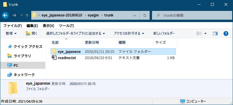 PC ゲーム E.Y.E: Divine Cybermancy 日本語化とゲームプレイ最適化メモ、PC ゲーム E.Y.E: Divine Cybermancy 日本語化手順、E.Y.E: Divine Cybermancy 日本語化ファイルダウンロード、E.Y.E Japanese Translation Wiki 日本語化ファイル eye_japanese-20180610.7z ダウンロードして展開・解凍、eyejpn\trunk フォルダにある eye_japanese フォルダをコピー