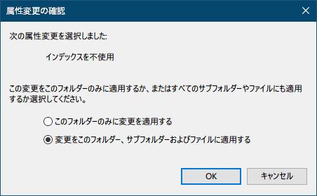 PC ゲーム E.Y.E: Divine Cybermancy 日本語化とゲームプレイ最適化メモ、PC ゲーム E.Y.E: Divine Cybermancy - Windows 10 セーブバグ対策設定メモ、streumon フォルダのインデックス無効化、%USERPROFILE%\Documents\streumon フォルダのプロパティ画面、%USERPROFILE%\Documents\streumon フォルダのプロパティ画面で詳細設定ボタンをクリック、属性の詳細設定画面で 「アーカイブ属性およびインデックス属性」 にある 「このフォルダー内のファイルに対し、プロパティだけでなくコンテンツにもインデックスを付ける」 のチェックマークを外して OK ボタンをクリック、属性変更の確認画面で 「変更をこのフォルダー、サブフォルダーおよびファイルに適用する」 に設定して OK ボタンをクリック