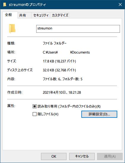 PC ゲーム E.Y.E: Divine Cybermancy 日本語化とゲームプレイ最適化メモ、PC ゲーム E.Y.E: Divine Cybermancy - Windows 10 セーブバグ対策設定メモ、streumon フォルダのインデックス無効化、%USERPROFILE%\Documents\streumon フォルダのプロパティ画面で詳細設定ボタンをクリック