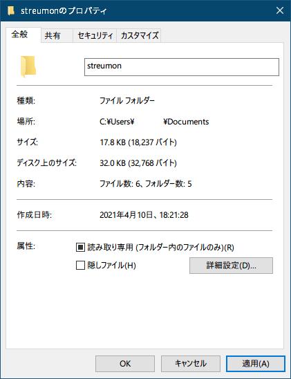 PC ゲーム E.Y.E: Divine Cybermancy 日本語化とゲームプレイ最適化メモ、PC ゲーム E.Y.E: Divine Cybermancy - Windows 10 セーブバグ対策設定メモ、streumon フォルダのインデックス無効化、%USERPROFILE%\Documents\streumon フォルダのプロパティ画面、%USERPROFILE%\Documents\streumon フォルダのプロパティ画面で詳細設定ボタンをクリック、属性の詳細設定画面で 「アーカイブ属性およびインデックス属性」 にある 「このフォルダー内のファイルに対し、プロパティだけでなくコンテンツにもインデックスを付ける」 のチェックマークを外して OK ボタンをクリック、属性変更の確認画面で 「変更をこのフォルダー、サブフォルダーおよびファイルに適用する」 に設定して OK ボタンをクリック、streumon フォルダのプロパティ画面に戻ったら適用ボタンをクリックして閉じる