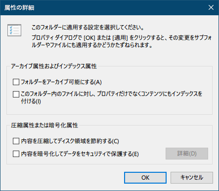 PC ゲーム E.Y.E: Divine Cybermancy 日本語化とゲームプレイ最適化メモ、PC ゲーム E.Y.E: Divine Cybermancy - Windows 10 セーブバグ対策設定メモ、streumon フォルダのインデックス無効化、%USERPROFILE%\Documents\streumon フォルダのプロパティ画面、%USERPROFILE%\Documents\streumon フォルダのプロパティ画面で詳細設定ボタンをクリック、属性の詳細設定画面で 「アーカイブ属性およびインデックス属性」 にある 「このフォルダー内のファイルに対し、プロパティだけでなくコンテンツにもインデックスを付ける」 のチェックマークを外して OK ボタンをクリック