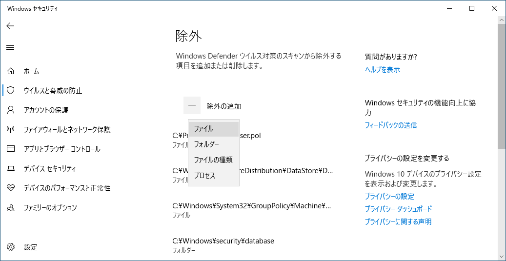PC ゲーム E.Y.E: Divine Cybermancy 日本語化とゲームプレイ最適化メモ、PC ゲーム E.Y.E: Divine Cybermancy - Windows 10 セーブバグ対策設定メモ、Windows Defender 除外設定、Windows Defender 除外の追加 → 「ファイル」 を選択