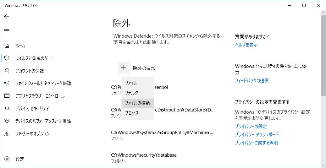 PC ゲーム E.Y.E: Divine Cybermancy 日本語化とゲームプレイ最適化メモ、PC ゲーム E.Y.E: Divine Cybermancy - Windows 10 セーブバグ対策設定メモ、Windows Defender 除外設定、Windows Defender 除外の追加 → 「ファイルの種類」 を選択